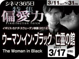 ウーマン・イン・ブラック亡霊の館(2012年ホラー映画)