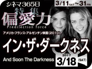 イン・ザ・ダークネス(2010年ホラー映画)