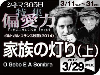 家族の灯り(上) (2014年家族映画)