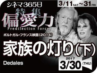 家族の灯り(下) (2014年家族映画)