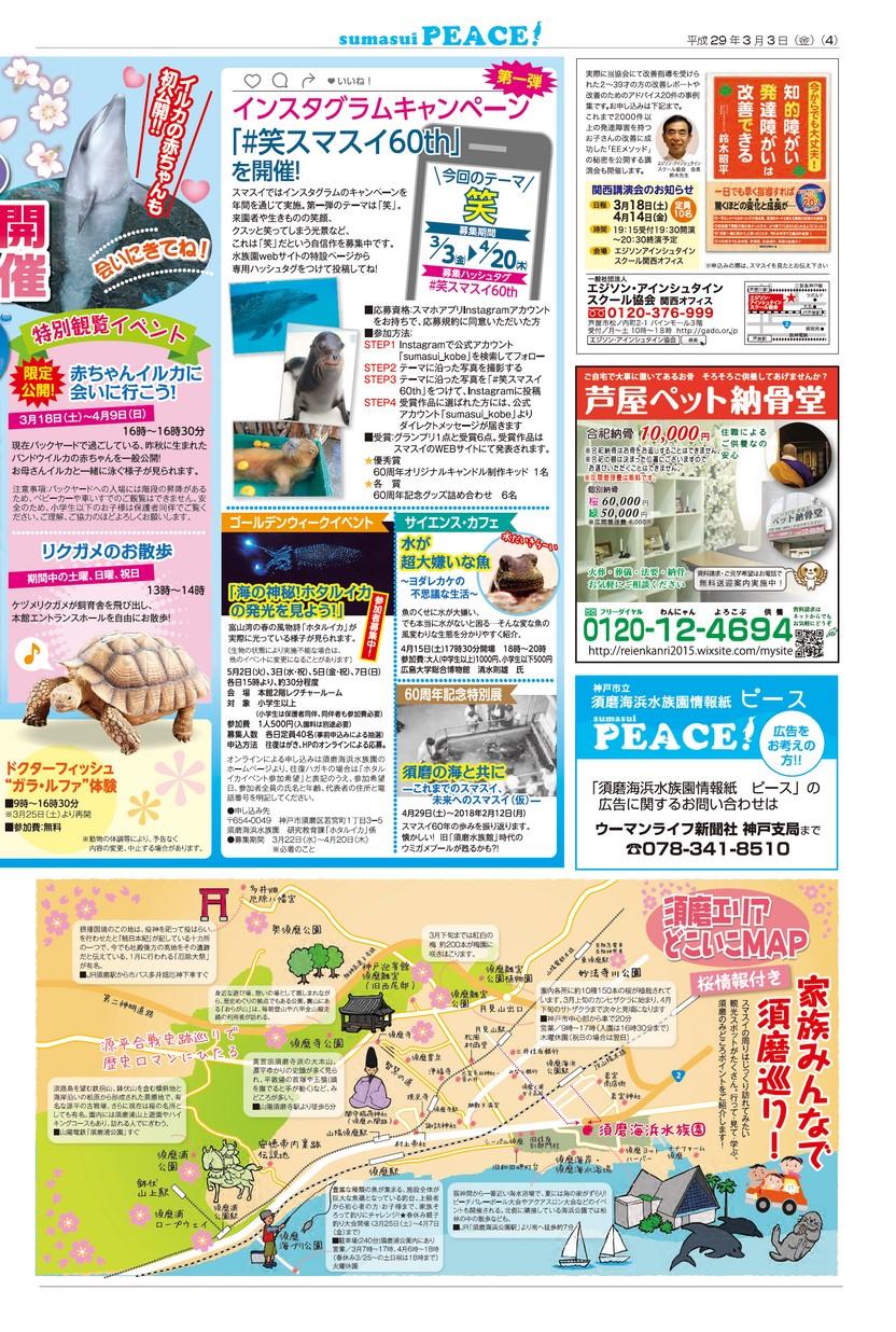 須磨海浜水族園情報紙 Peace vol.12 2017年03月3日号(スマスイ ピース)