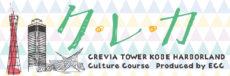 春から始めるカルチャー講座! 神戸ハーバーランドで 英会話、中国語、韓国語など、「ク・レ・カ」なら気軽に始められます