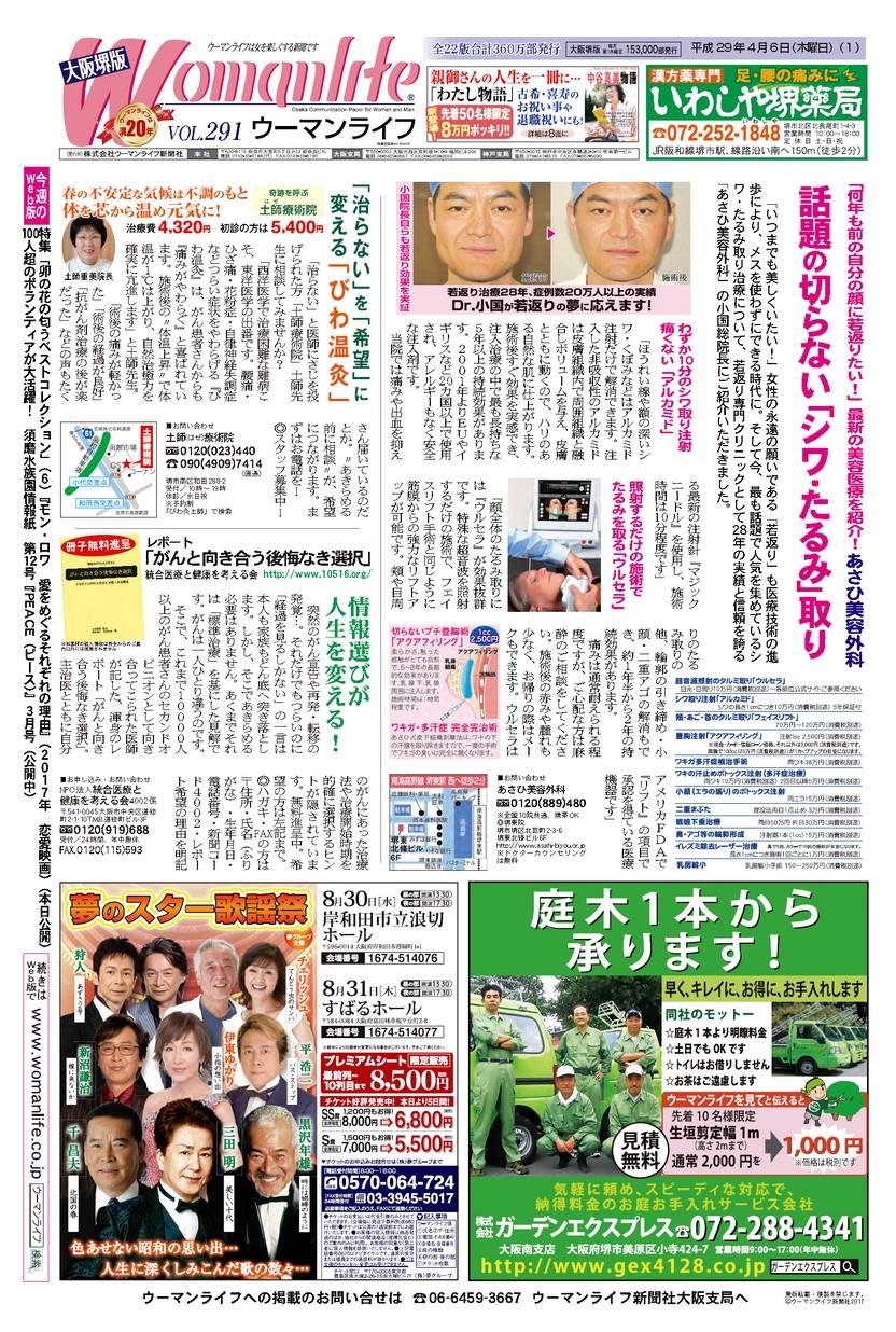ウーマンライフ大阪堺版 2017年04月06日号