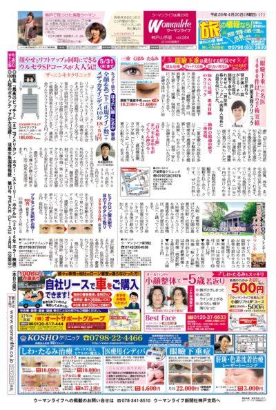ウーマンライフ神戸山手版 2017年04月20日号