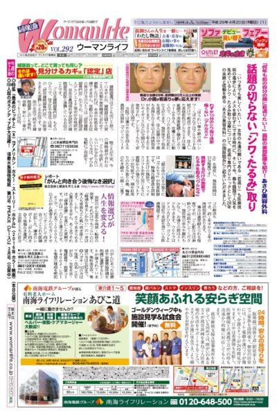 ウーマンライフ 帝塚山版 2017年04月20日号