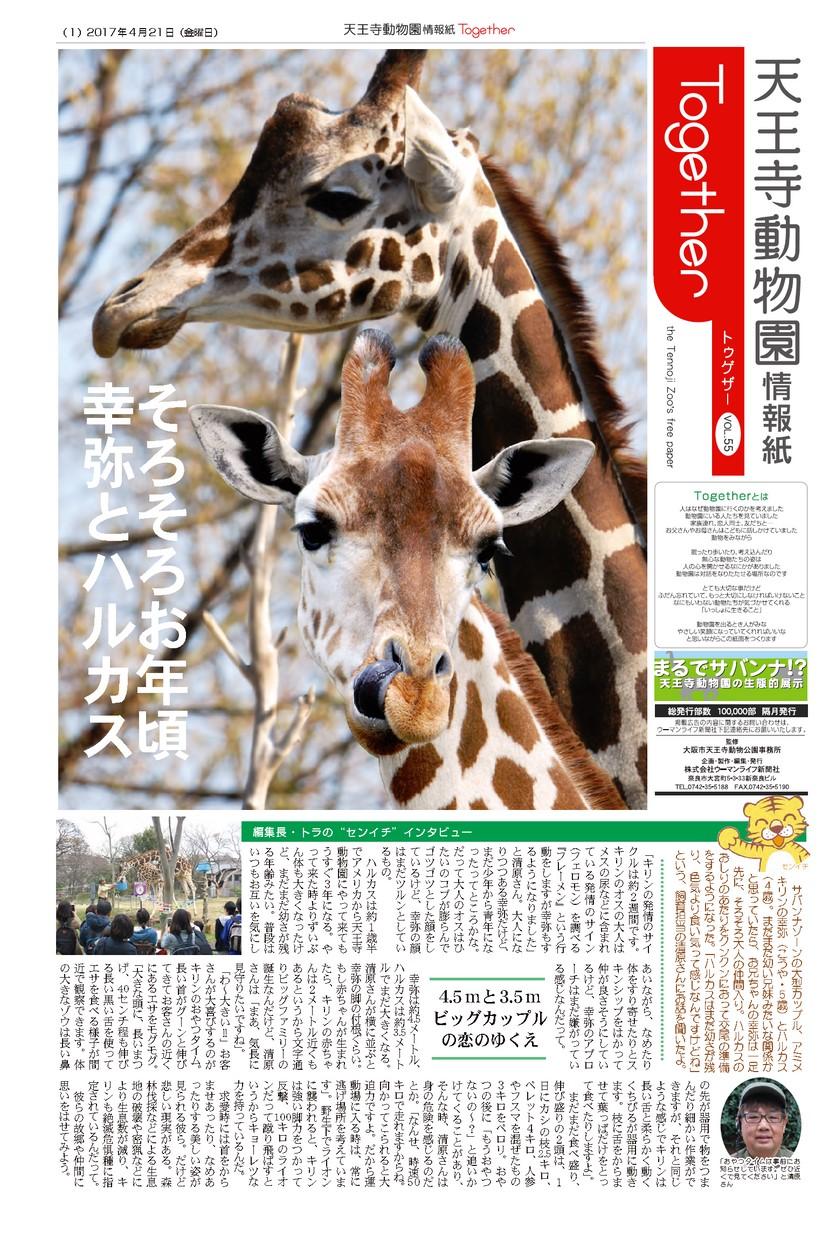 天王寺動物園情報誌 Togerher(トゥゲザー) 2017年04月21日号