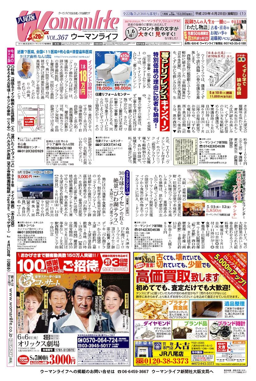 ウーマンライフ大阪八尾版 2017年04月28日号