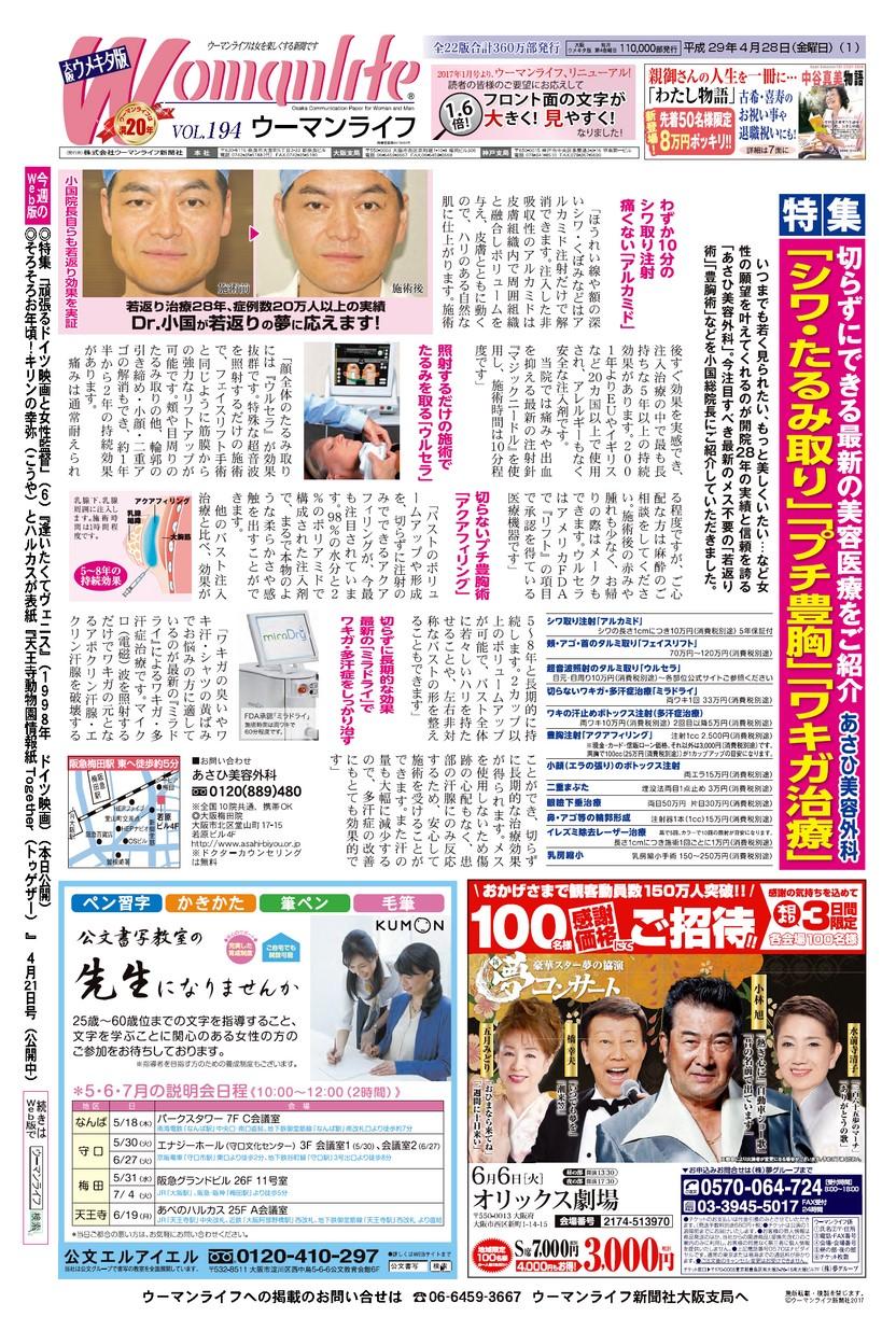 ウーマンライフ大阪ウメキタ版 2017年04月28日号
