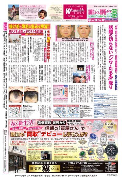 ウーマンライフ神戸東版 2017年04月06日号