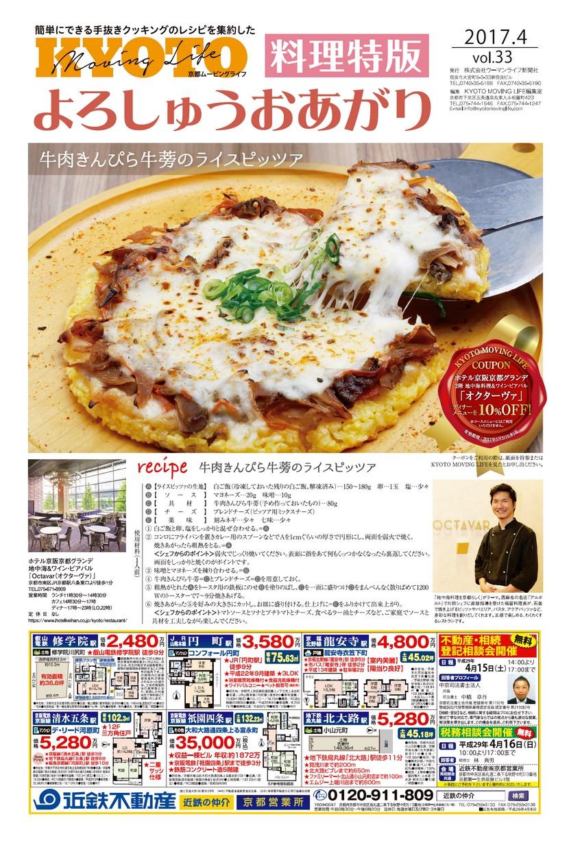 京都ムービングライフ vol.33 料理特版 よろしゅうおあがり 2017年04月08日号