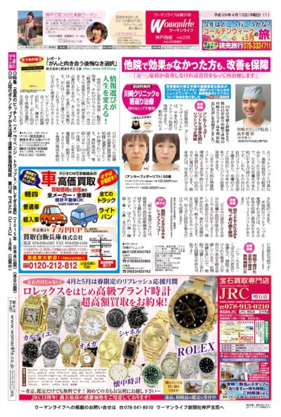 ウーマンライフ神戸西版 2017年04月13日号