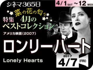 ロンリーハート(2007年 事実に基づく映画)