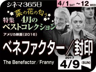 ベネファクター/封印(2015年 日本未公開)