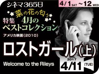 ロストガール(上)(2010年 ヒューマン映画)