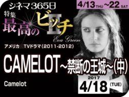 キャメロット禁断の王城(中) (2011年-2012年 TVドラマ)