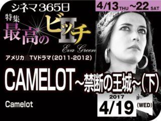 キャメロット禁断の王城(下) (2011年-2012年 TVドラマ)