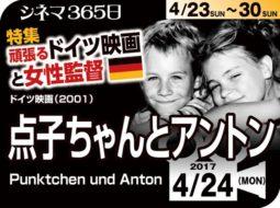 点子ちゃんとアントン(2001年 家族映画)