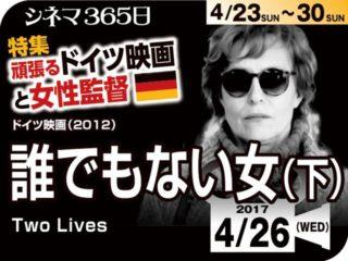 誰でもない女(下)(2012年 事実に基づく映画)