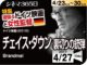 チェイス・ダウン裏切りの銃弾(2015年 日本未公開)