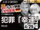犯罪「幸運」(2012年 日本未公開)