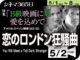 恋のロンドン狂騒曲(2012年 コメディ映画)