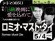 ロミオ・マスト・ダイ(2000年 アクション映画)