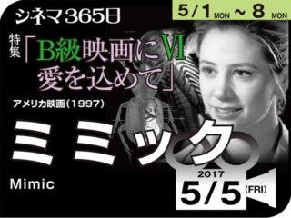 ミミック(1998年ホラー映画)