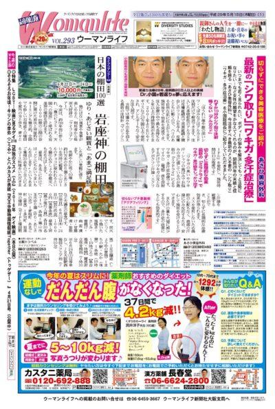 ウーマンライフ 帝塚山版 2017年05月18日号