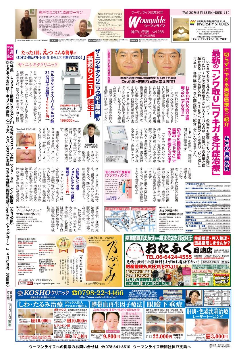 ウーマンライフ神戸山手版 2017年05月18日号