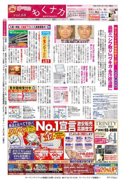 女を楽しくする新聞 ウーマンライフ もくナカ版 2017年05月18日号