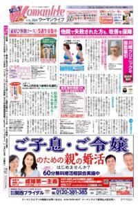 ウーマンライフ大阪八尾版 2017年05月26日号