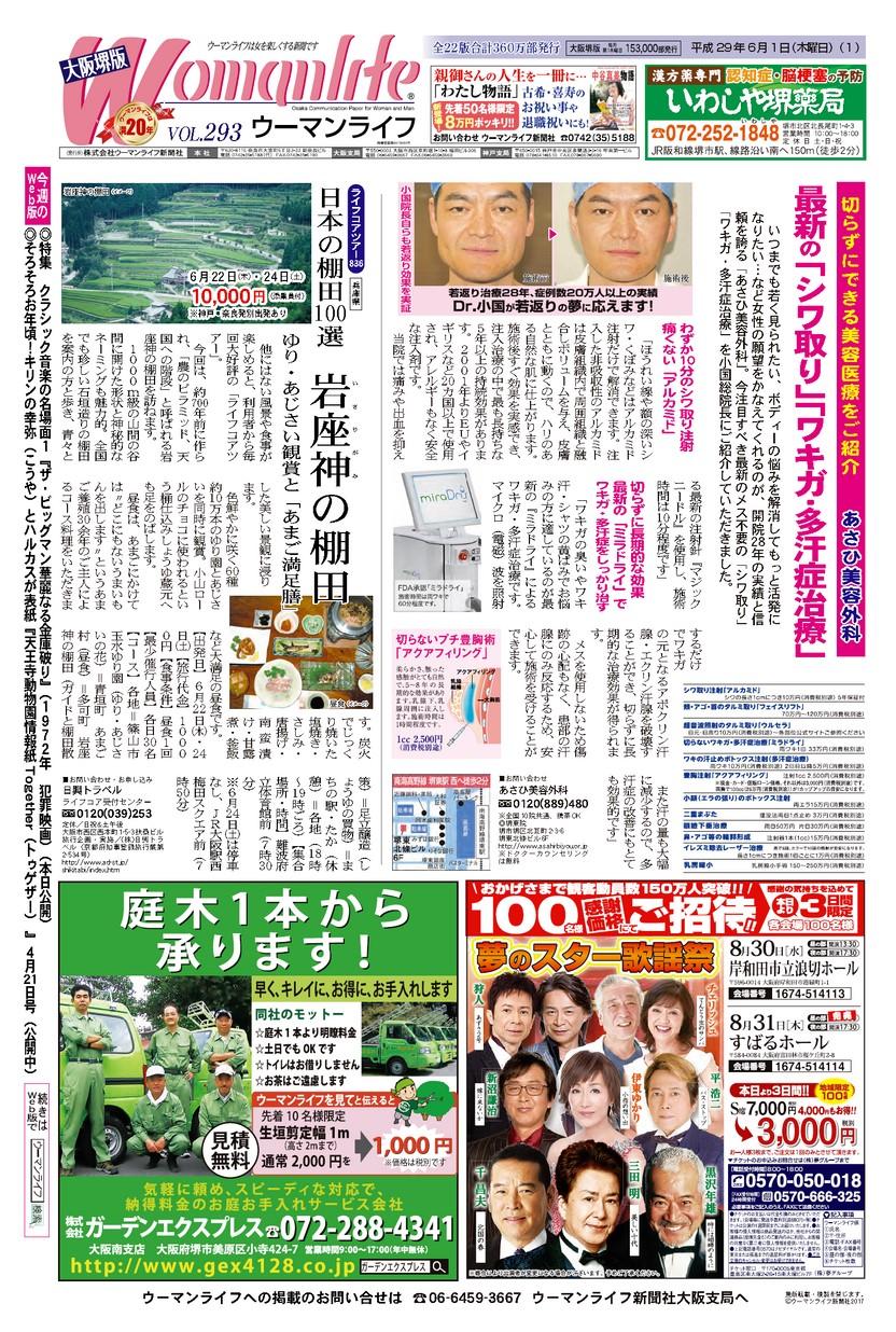 ウーマンライフ大阪堺版 2017年06月01日号