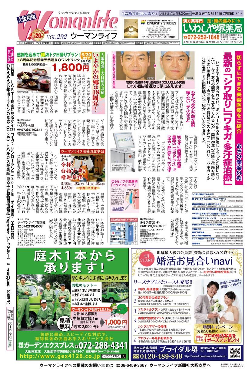 ウーマンライフ大阪堺版 2017年05月11日号