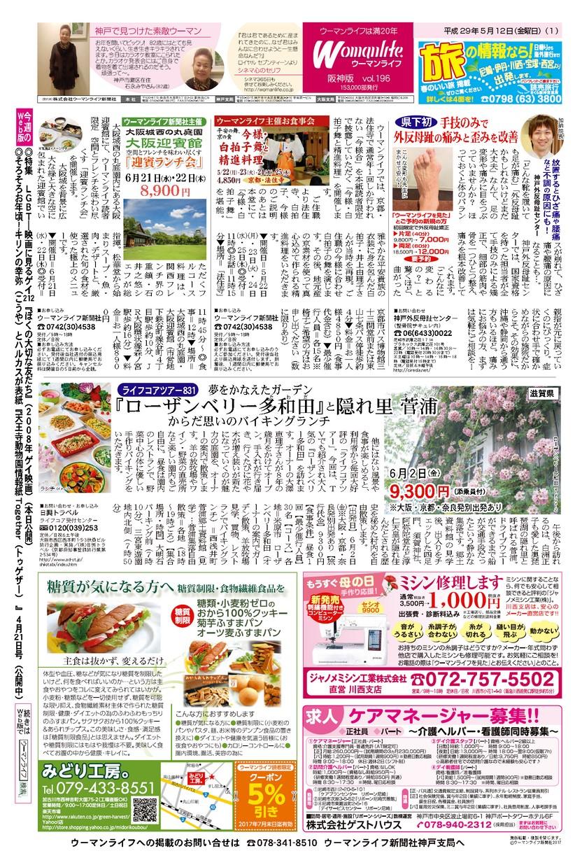 ウーマンライフ阪神版 2017年05月12日号