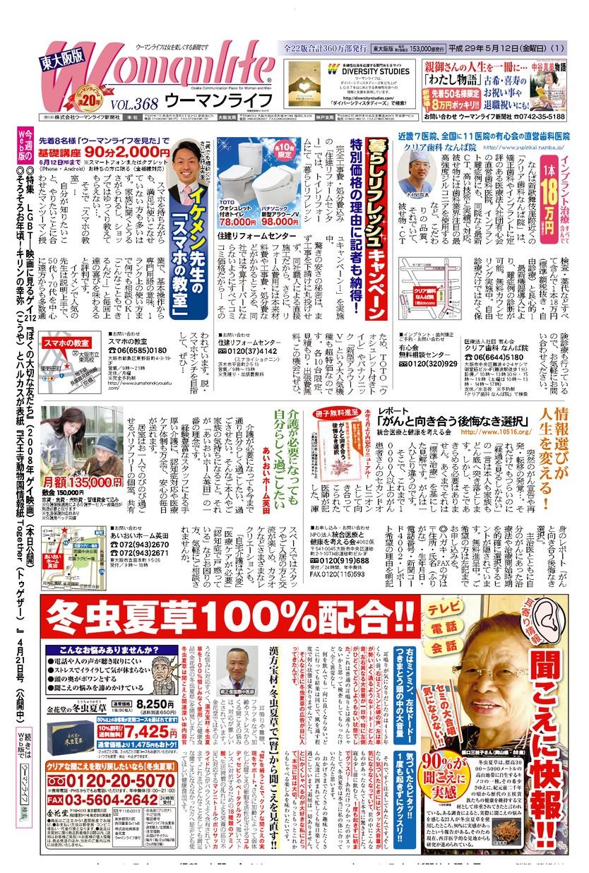 ウーマンライフ東大阪版 2017年05月12日号