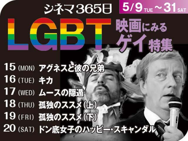 特集「LGBT—映画に見るゲイ」