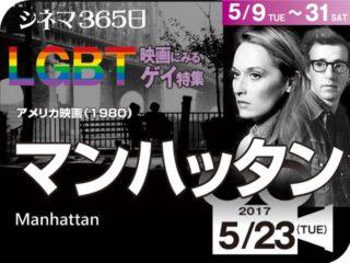 マンハッタン(1979年 ゲイ映画)