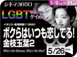 ボクらはいつも恋してる/金枝玉葉2(1999年 ゲイ映画)