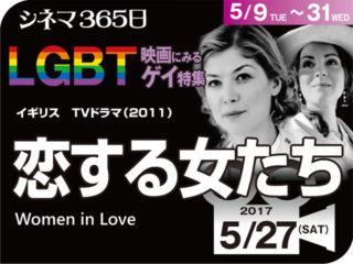 恋する女たち(2011年 ゲイ映画)