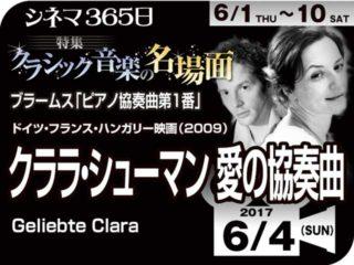 クララ・シューマン「愛の協奏曲」(2009年 恋愛映画)