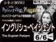 イングリッシュ・ペイシェント☆(1997年 恋愛映画)