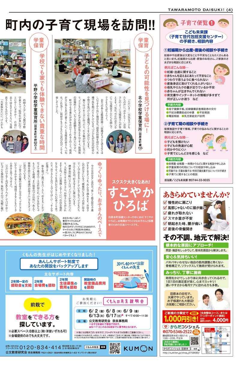 ウーマンライフ田原本ダイスキ!2017年05月26日号