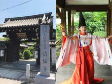 112名もの読者が平安の舞と京の食を堪能した 京都・法住寺の食事会