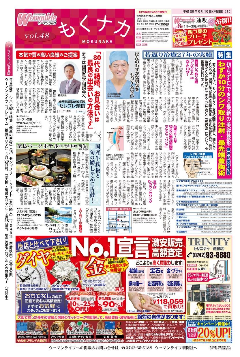 女を楽しくする新聞 ウーマンライフ もくナカ版 2017年06月15日号