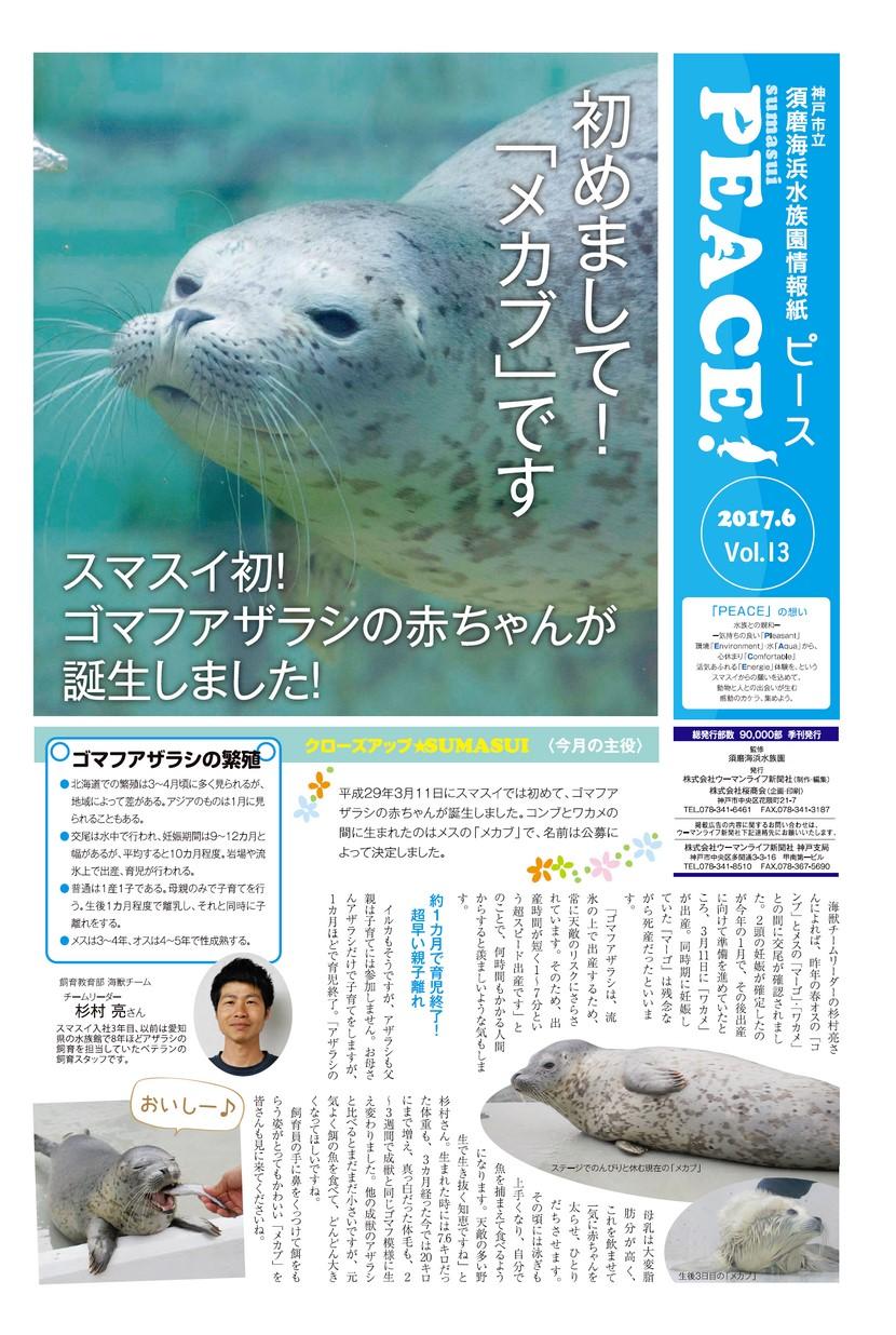 須磨海浜水族園情報紙 Peace vol.13 2017年06月23日号(スマスイ ピース)