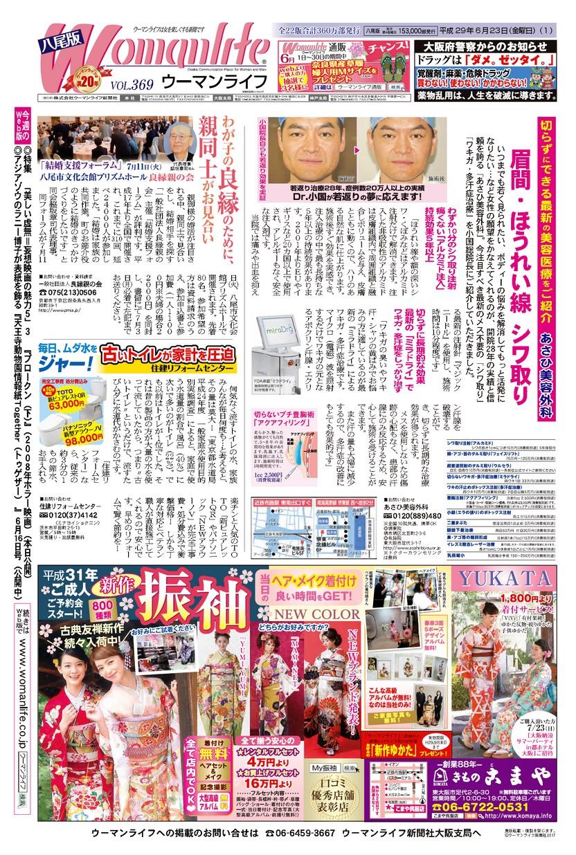ウーマンライフ大阪八尾版 2017年06月23日号