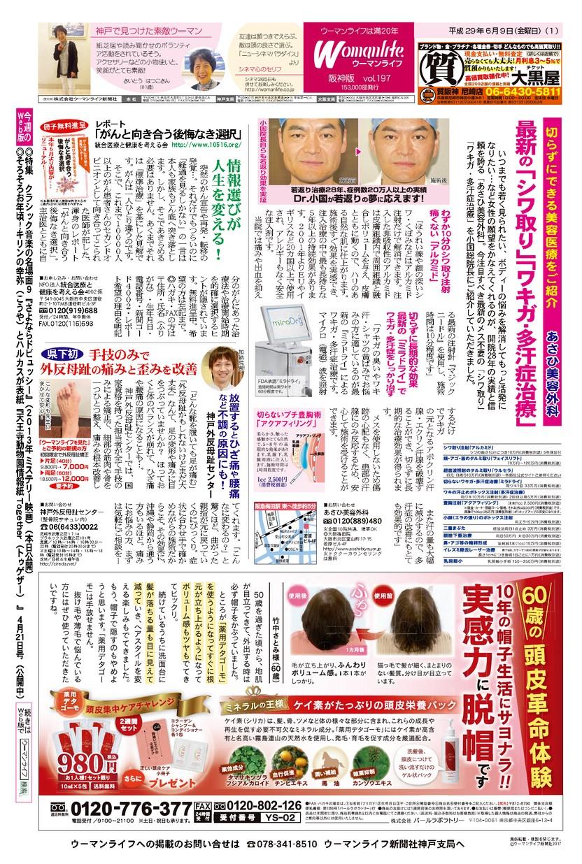 ウーマンライフ阪神版 2017年06月09日号