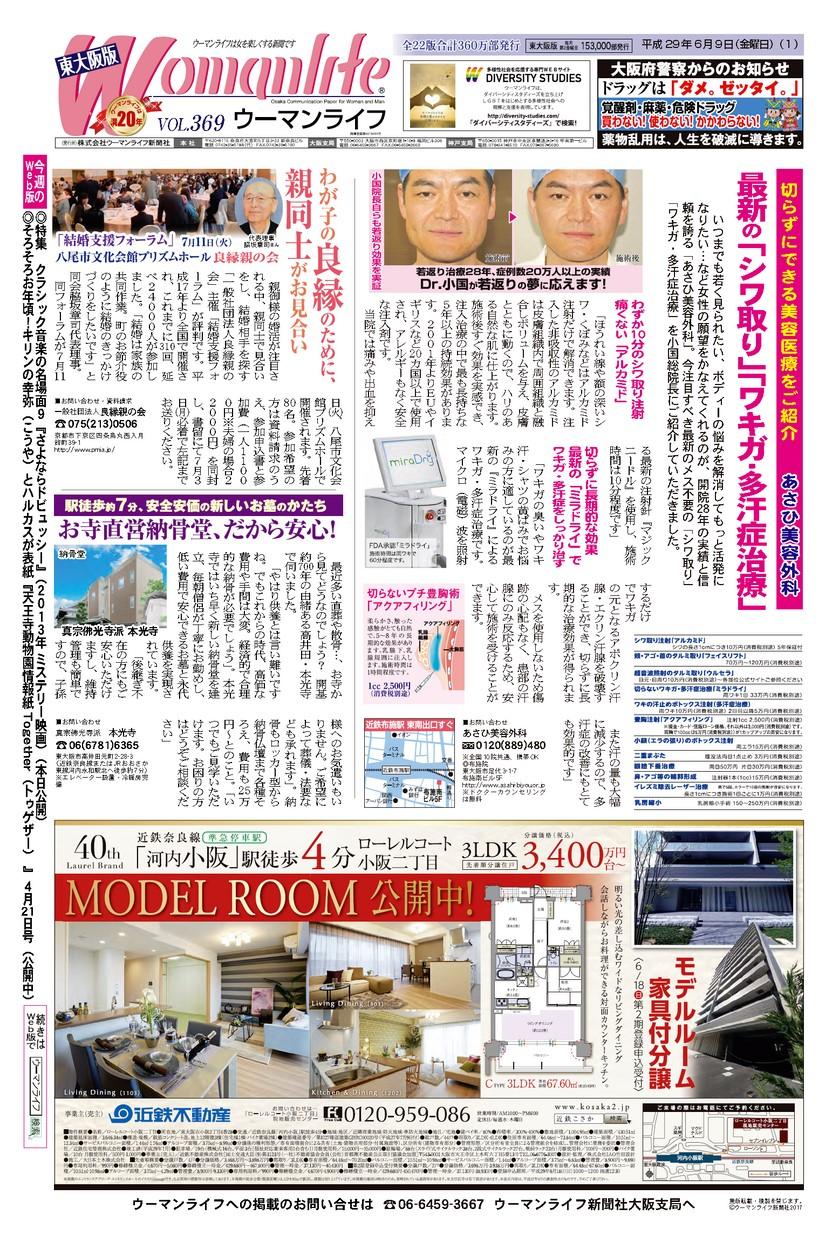 ウーマンライフ東大阪版 2017年06月09日号