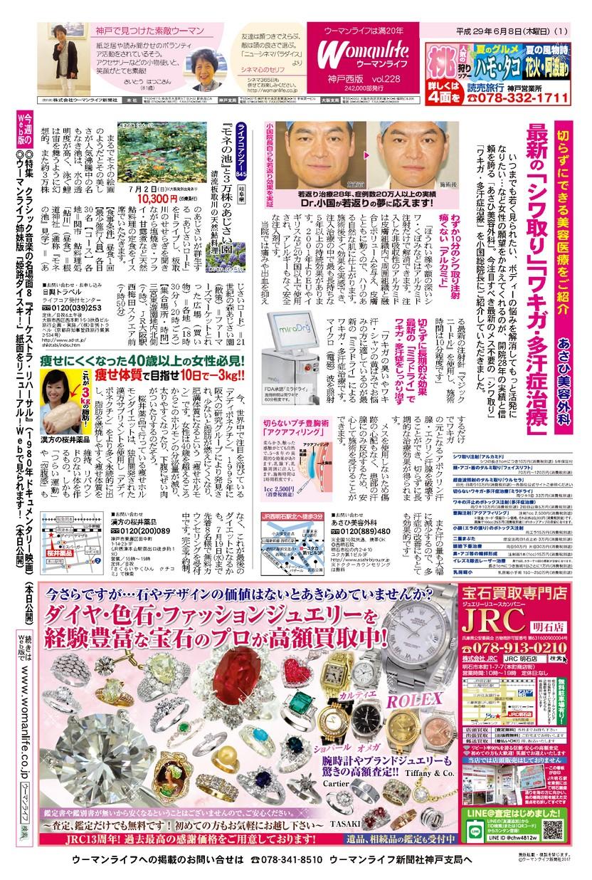 ウーマンライフ神戸西版 2017年06月08日号