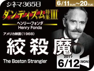 絞殺魔(1968年 事実に基づく映画)